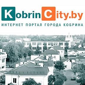 Кобрин Сити — новостной портал города Кобрина.