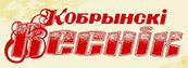 «Редакция районной газеты «Кобрынскi веснiк»