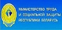 Министерство труда и социальной защиты Республики Беларусь
