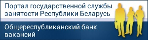 Портал государственной службы занятости Республики Беларусь