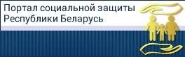 Портал социальной защиты Республики Беларусь