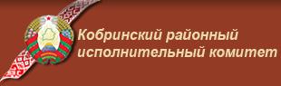 Кобринский районный исполнительный комитет